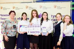 Tyumen Case School
